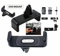 """Автомобильный держатель телефона с диагональю до 6"""" (Car Mount the ventilation) облегчит пользование телефоном"""