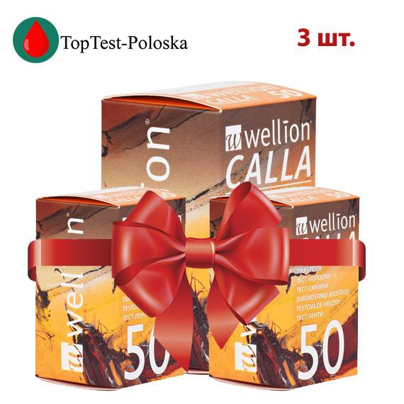 Тест-полоски  Wellion Calla 50  3 упаковки