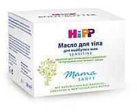 Косметические средства для беременных Масло для будущих мам 200мл Hipp Швейцария 9711
