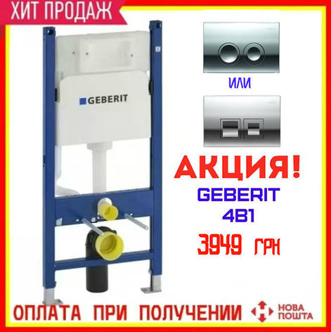 Инсталляционная система для подвесного унитаз Geberit Геберит 458.126.00.1 4 в 1 с клавишей хром, фото 2