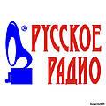 Реклама на  «Русское радио 101,7 FМ»