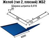 Конек Термастил - Планка конька полукруглая 0.45 мм глянец Китай , фото 9
