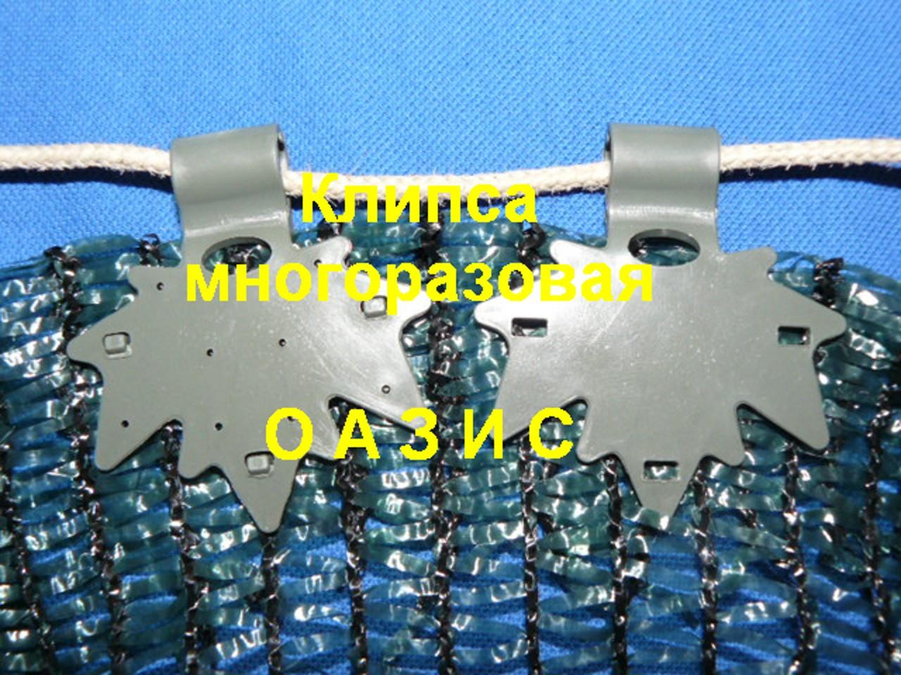 Кліпси для кріплення сітки багаторазові пластикові