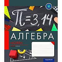 Зошит учнівський 48 кл. предметний - АЛГЕБРА 763146
