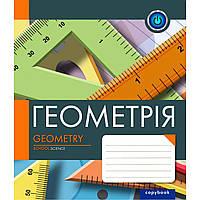 Зошит учнівський А5/48 кл. предметний ГЕОМЕТРІЯ 763152