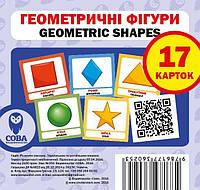 Геометричні фігури. 17 карток