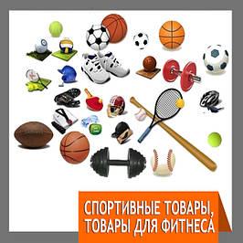 Спорт товары, товары для фитнеса