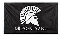 Флаг в греческом стиле! Со спартанским девизом «Приди и возьми»!