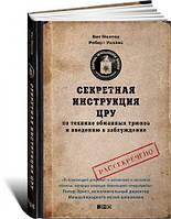 Секретная инструкция ЦРУ по технике обманных трюков....Мелтон К.