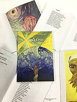 Издание  книги - формат А5, 100 страниц, тираж 200 шт. в мягкой обложке