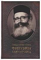 Священномученик Филумен Святогробец: Житие. Мученичество. Чудотворения, фото 1