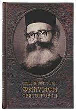 Священномученик Филумен Святогробец: Житие. Мученичество. Чудотворения