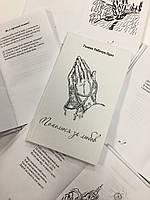 Издание  книги - формат А5, 100 страниц, тираж 200 шт. в твердой обложке