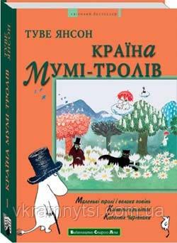 Країна Мумі-тролів. Книга перша. Автор: Туве Янсон
