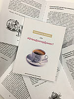 Издание  книги - формат А5, 200 страниц, тираж 100 шт. в мягкой обложке