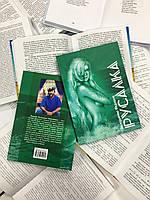 Издание  книги - формат А5, 200 страниц, тираж 100 шт. в твердой обложке