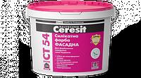 Краска фасадная силикатная Ceresit CT 54 10л (Церезит CT 54/10 БАЗА)