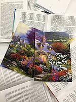 Издание  книги - формат А5, 200 страниц, тираж 300 шт. в мягкой обложке