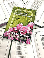 Издание  книги - формат А5, 200 страниц, тираж 300 шт. в твердой обложке