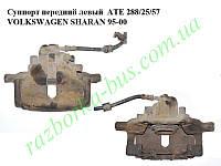 Суппорт передний левый  ATE 288/25/57 VOLKSWAGEN SHARAN 95-00 (ФОЛЬКСВАГЕН  ШАРАН) (7M0615123C, 7M0615125A)