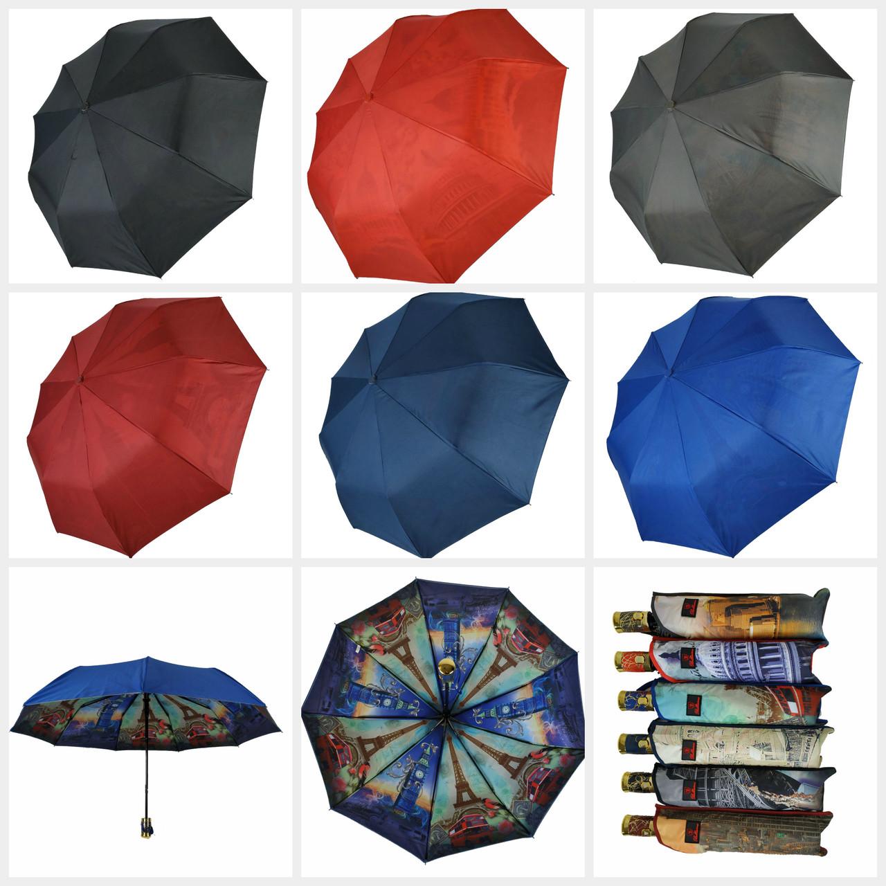 """Стильный женский зонт с двойной тканью от фирмы """"Bellissimo"""""""