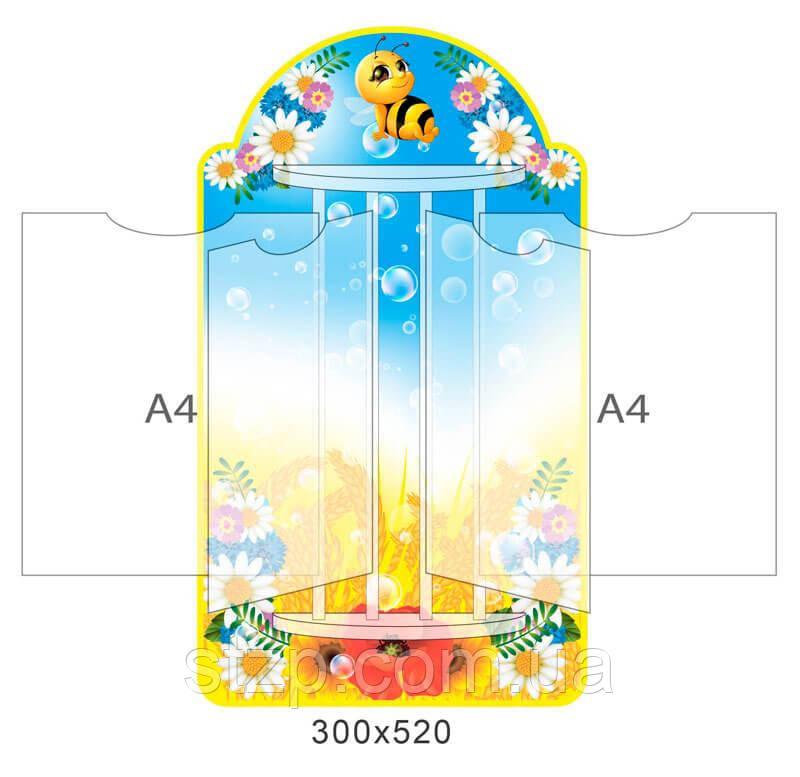 Стенд-книжка на 4 файлы Пчелка