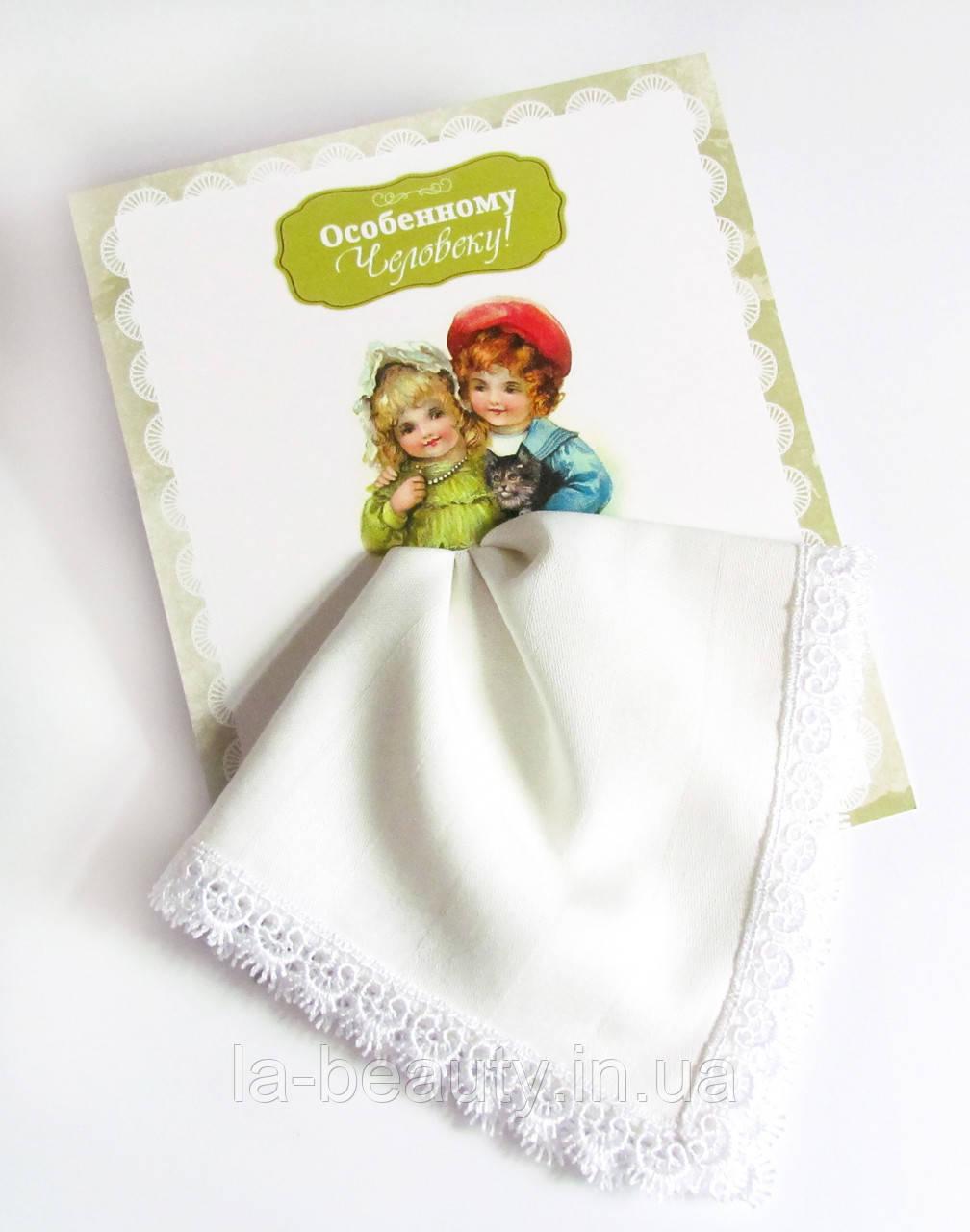 Носовой платок подарочный Особенному Человеку! белый с кружевом