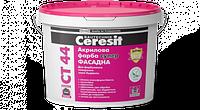 Краска фасадная акриловая Ceresit CT 44 10л (Церезит CT 44/10 БАЗА)