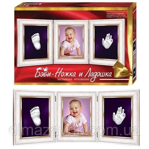 """Подарочный набор БНЛ-01 Детские слепки """"Бэби Ножка и Ладошка"""" с тройной рамочкой"""