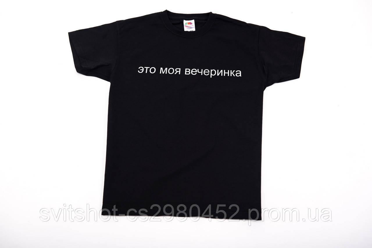 Футболка printOFF  это моя вечеринка черная XS 001480