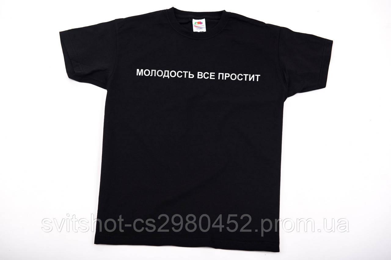 Футболка printOFF  молодость все простит  черная XL 001496