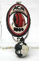 Брелок Милан