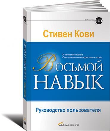 Восьмой навык: Руководство пользователя. Стивен Кови