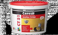Краска интерьерная акриловая Ceresit CT 51 СУПЕР 10л (Церезит CT 51/10 БАЗА белая)