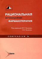 В.П. Яковлев, С.В. Яковлев, И.А Александрова и др.Рациональная антимикробная фармакотерапия. Compendium