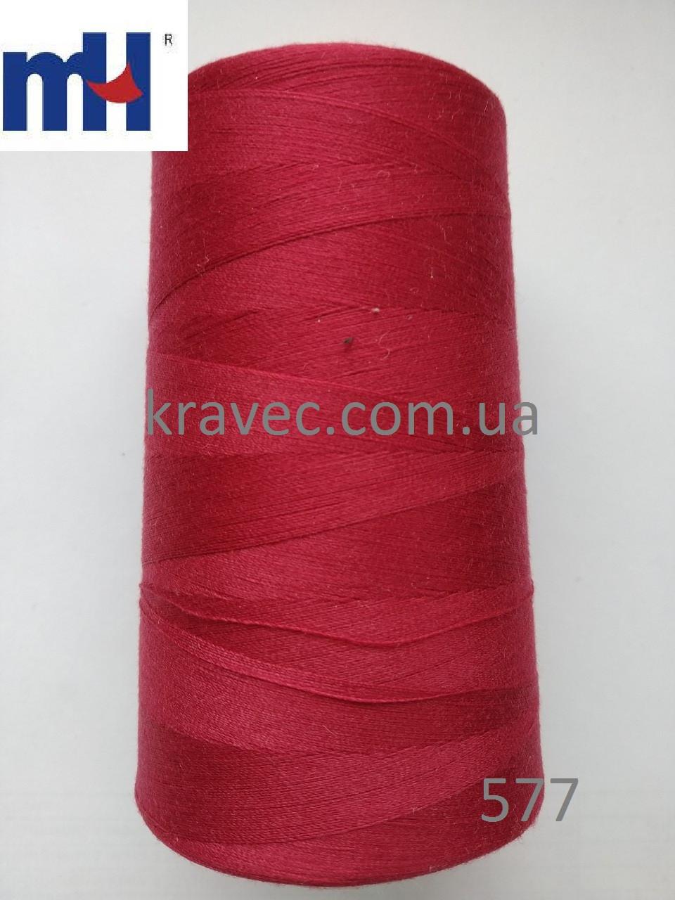 Нитка швейна MH 40/2 4000 №844