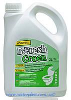 Жидкость для биотуалета для нижнего бака B-Fresh Green 2 л