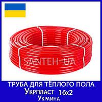 Труба для теплого пола Укпласт 16х2