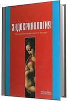 Под ред. Боднара П.Н. Эндокринология. Учебник