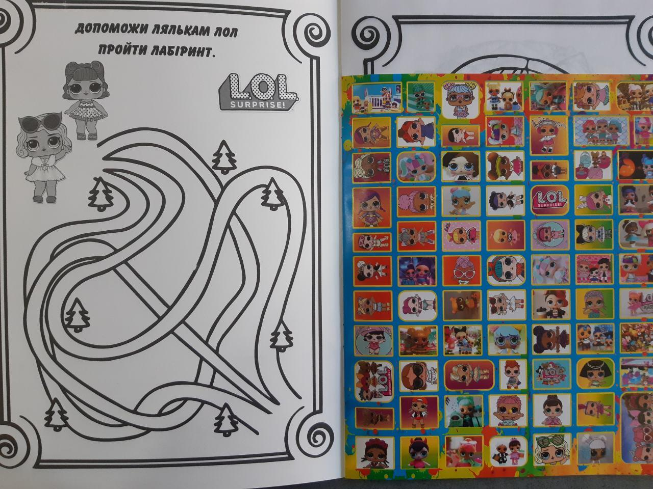 Бамбук Раскраска А4 130 наклеек/Лол 4: продажа, цена в ...