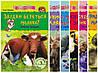Міні-довідкова енциклопедія «Світ тварин». 6 книг