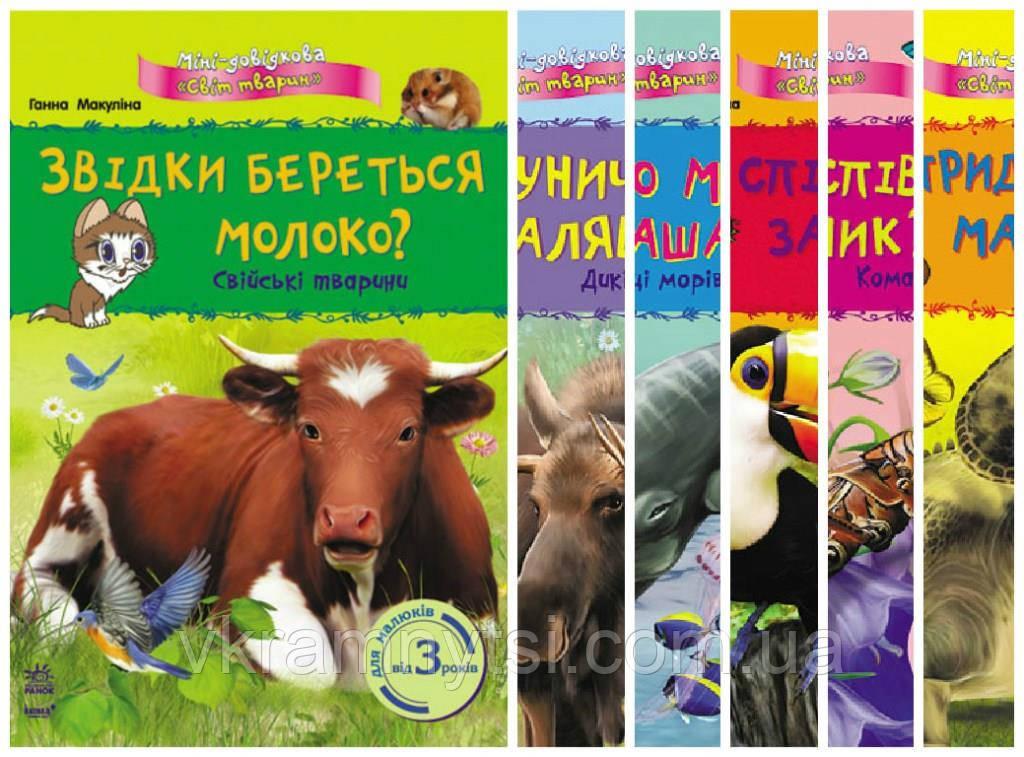 Міні-довідкова енциклопедія «Світ тварин». 6 книг, фото 1