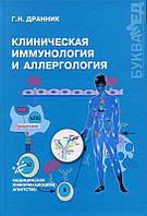 Г.Н. Дранник Клиническая иммунология и аллергология