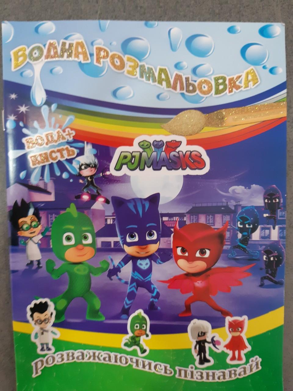 Бамбук Раскраска Водная А5/Герои в масках: продажа, цена в ...