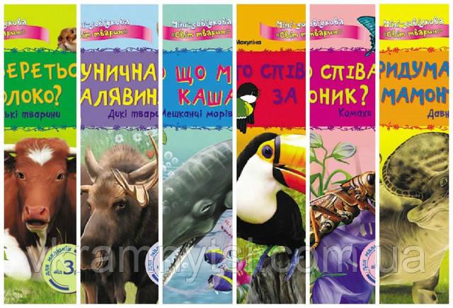 Міні -довідкова енциклопедія «Світ тварин». 6 книг, купить книгу Киев, Украина | Крамниця дитячих книжок
