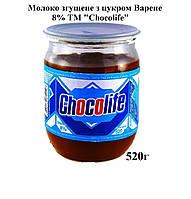 """Молоко згущене з цукром Варене 8% ТМ """"Chocolife"""" 520г (ст/банка)"""