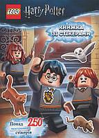 Книжка зі стікерами. Гаррі Поттер (9786177688135), фото 1
