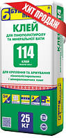 КЛЕЙ-114  — клей для крепления и армирования пенополистирольных и минераловатных плит