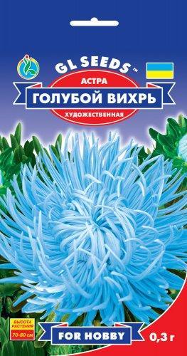 Семена Астра Голубой вихрь 0,3г For Hobby