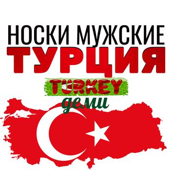 Носки мужские демисезонные производство ТУРЦИЯ
